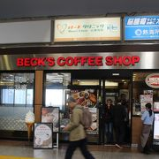 小田原駅改札口の前にあります。充電もできます。