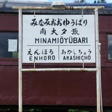 旧大夕張鉄道南夕張駅跡の保存列車へ