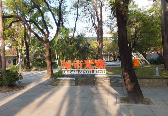 「光」をテーマに、高雄の中央公園の近くに設けられた全長18メートルの通りです。