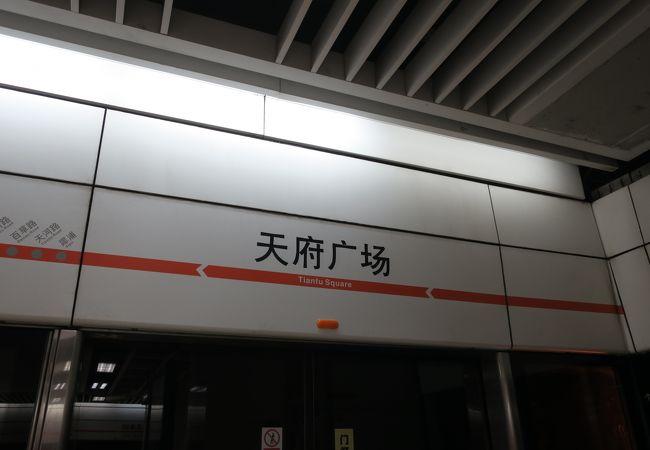 天府広場駅