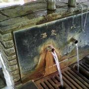 河鹿橋の近くで温泉の味を手軽に堪能