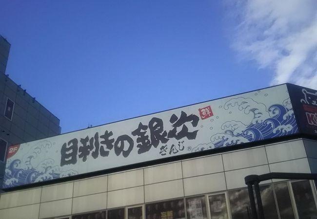 目利きの銀次 蓮田東口駅前店