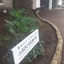 石神井公園ふるさと文化館