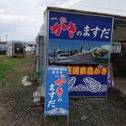 電車で行ける牡蠣小屋!
