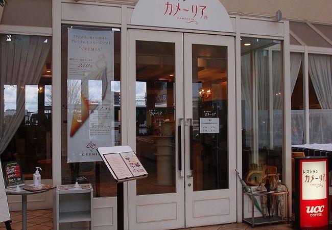 レストラン カメーリア