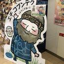 アイヌモシリ (新千歳空港)