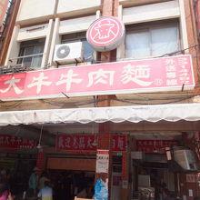 大牛牛肉麺