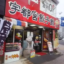 宇都宮餃子館 1号店