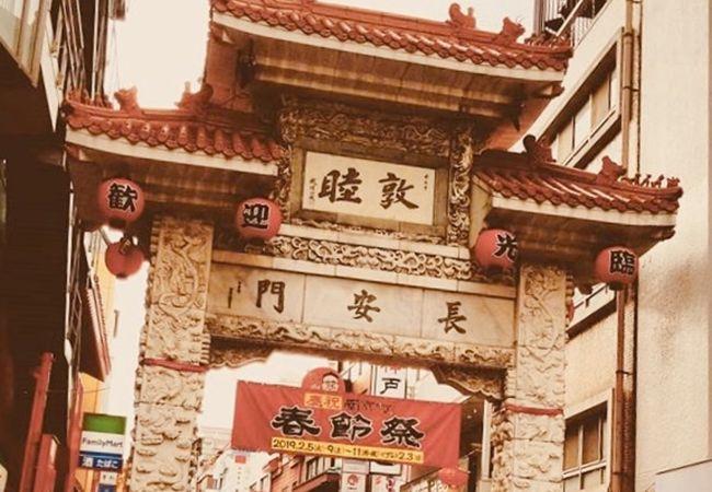 南京町 長安門