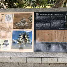宇和島城についてが書かれています。