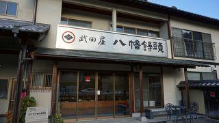 武田屋 八幡饅頭