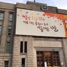 ソウル図書館 (旧ソウル市庁舎)