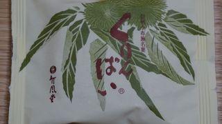 竹風堂 ながの東急店