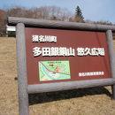 多田銀銅山悠久の館 悠久広場