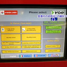 自動券売機の画面。市内から空港への切符は右上をクリック