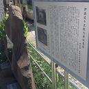 伊藤左千夫住居跡
