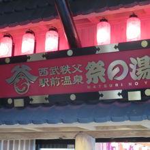 西武秩父の駅と一体化しています