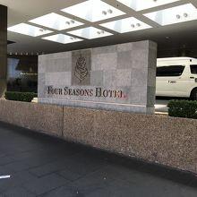 フォー シーズンズ ホテル シドニー