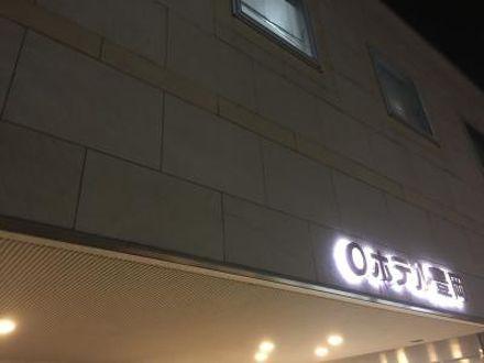Oホテル豊岡 写真