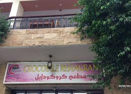 クロコダイル レストラン