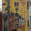 写真:チャオチャオ餃子 名駅2丁目店