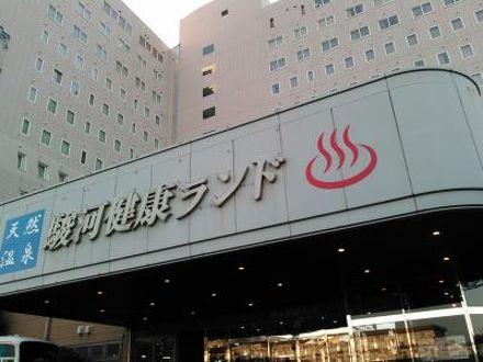 クア アンド ホテル駿河 駿河健康ランド 写真