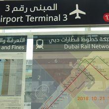 エアポート ターミナル3 メトロ駅