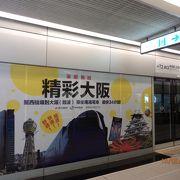台北市内へは、桃園メトロの快速(直達車)が便利!