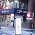 写真:海鮮三崎港 松戸西口店