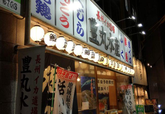 豊丸水産 下関駅前店