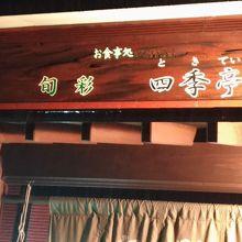 屋久島で居酒屋といえばココです!