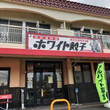 ホワイト餃子 植田餃子店