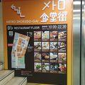 写真:新宿メトロ食堂街