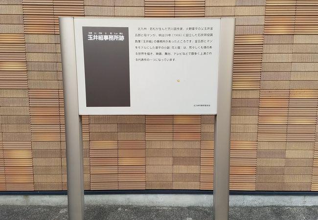 玉井組事務所跡