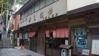 吉野屋物産店