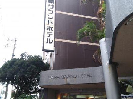 那覇グランドホテル 写真