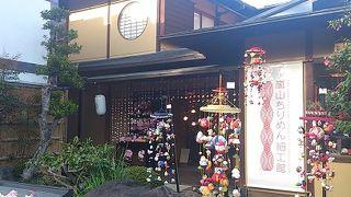 嵐山ちりめん細工館 (錦店)