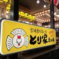 写真:とり家ゑび寿 下関駅前店