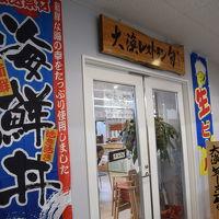 松浦魚市場協会売店