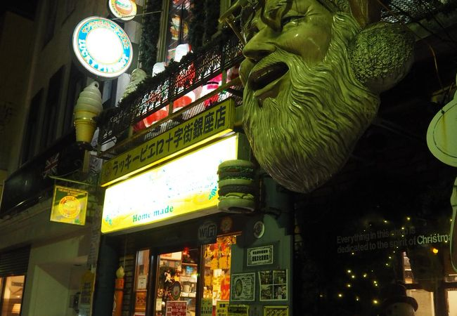 ラッキーピエロ 十字街銀座店