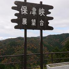 嵐山高雄パークウエイからの眺め