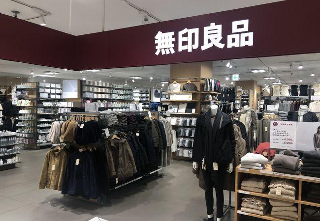 無印良品 (横須賀モアーズシティ店)