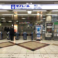 羽田空港第1ビル駅 (東京モノレール羽田線)