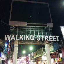 パタヤの有名な歓楽街