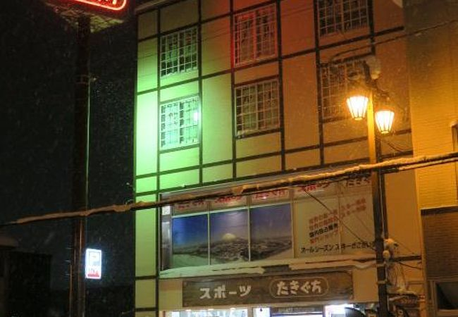 スポーツたきぐち (倶知安店)