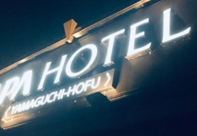 アパホテル<山口防府> 写真