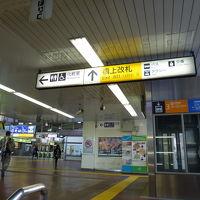 戸塚駅の橋上改札。地下改札もあるので要注意。