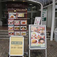 静岡大学 第一食堂