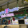 写真:サーティワンアイスクリーム よこはま動物園ズーラシア店