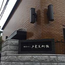 松濤の美術館